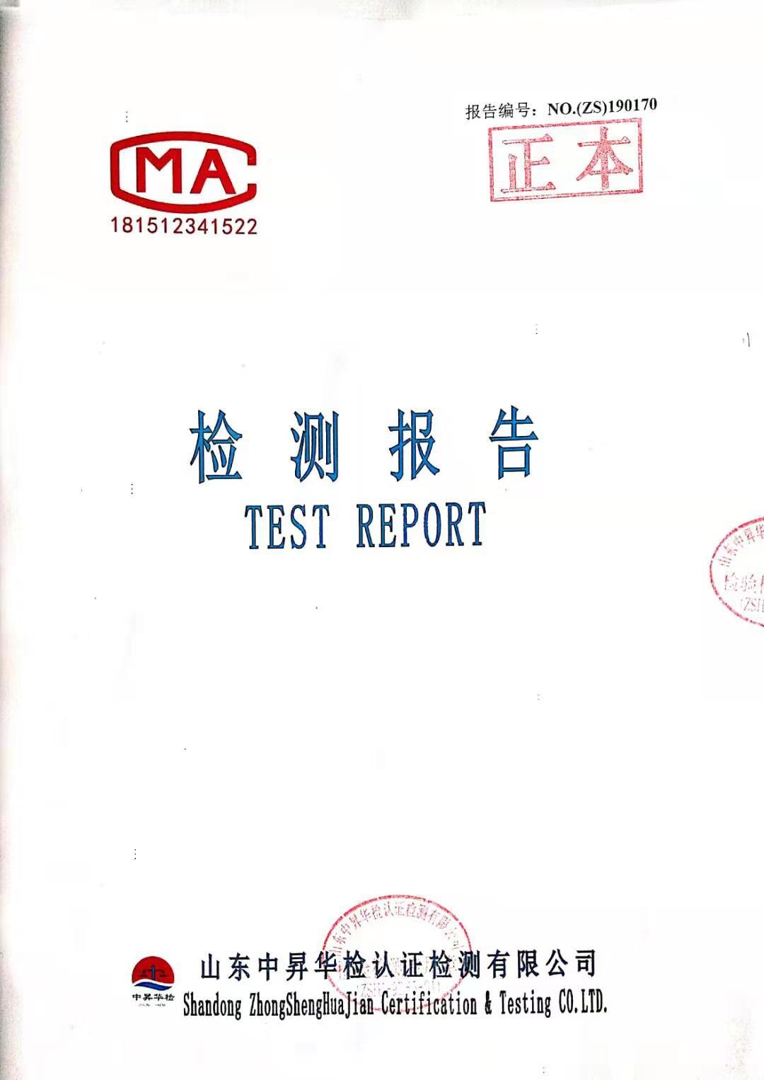 青岛广星电子材料有限公司环境监测报告